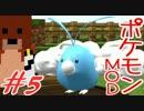 【Minecraft】ポケットモンスター シカの逆襲#5【ポケモンMOD実況】