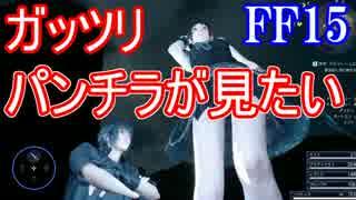 【FF15】続!もっとスカートの中が見たい王子