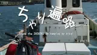 【ゆっくり】 ちゃり遍路 / 10話 土佐の端っこ