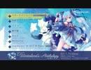 【雪ミク】KARENT presents Winterland's Anthology feat. 初音ミク
