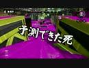 【ガルナ/オワタP】侵略!スプラトゥーン【season.3-30】