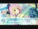 【C91】cosMo@暴走Pインストコレクション vol.1【クロスフェード】