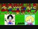 【実況】埼玉の人と一緒に未来のゲームを実況プレイ【単発】
