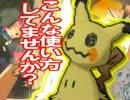 """【ポケモンSM】 ミミッキュの""""間違った使い方講座""""  part1"""