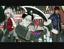 【龍が如く×東方】東方夢幻龍 第三部第五章 谷村編 前【幻想...