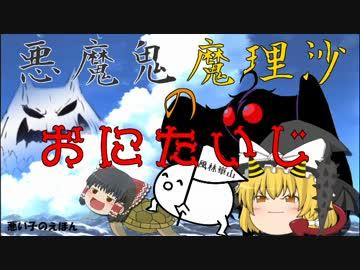 東方アニメ~悪魔鬼・魔理沙のおにたいじ ~短編動画