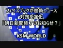 【KSM】フェイスブックが虚偽ニュース対策を強化 言論統制か?