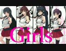 【艦これMMD】阿賀野型四姉妹で「Girls」