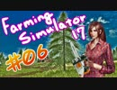 【PCゲーム】元農場主の娘の開拓日記【ゆっくり実況】Part06