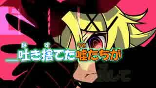 【ニコカラ】ヒビワレ【鏡音リン】[光収容]_ON Vocal