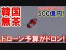 【韓国が無茶ぶり】 ドローン開発に500億円!結果はポッケにドロン!