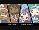 【サン・ムーン】 戦闘!四天王 ピコピ