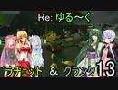 【VOICEROID実況】Re:ゆるーくラチェット&クランクpart13