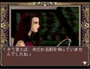 PCエンジン オルゴール サイキックディテクティヴ4 プレイ動画 Part2