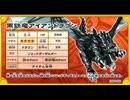 【オレカバトルbgm】黒鉄竜アイアンドラゴンのテーマ