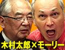 【無料】木村太郎×モーリー「激動の2017年を大予想 〜トランプ大統領と...