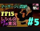 #5 ハプニング必然! 寄り道ばかりの【FF15】ドタバタ実況【女性実況】