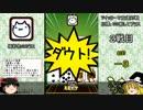 【ゆっくり実況】トッププレイヤー達と100戦勝負 Part1【ミリオンダウト】