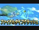 【ポケモンSM】人生下り坂最高!低レート旅♯4【魔列車】