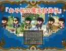 アクション松RPG『おそ松の魔王討伐伝』part9