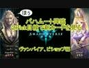【シャドウバース】2Pick目線で新カードを見る③【バハムート...