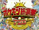 【縛り実況】ポケモン総選挙720 ~カントー最下位ポケモンの逆襲!!~part1