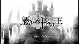 【フリーゲーム】霧と太陽の王【プレイ動
