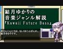 結月ゆかりの音楽ジャンル解説【Kawaii Future Bass】