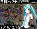 日刊トップテン!VOCALOID&something【日刊ぼかさん2016.12.17】
