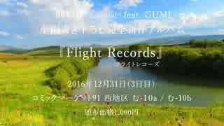 【C91】Flight Records / 前略P feat.GUMI 【クロスフェード】
