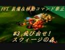 【FFTゆっくり実況】装備&移動コマンド禁止#3「飛び出せスウィージの森
