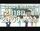 【声優魂!#46 CM】ニコ生 12/18 20時~ 【出演】こおろぎさとみ/松岡由貴