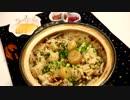 帆立の炊き込みご飯♪ ~干し貝柱の作り方~ 【コメ大統領 第三弾】