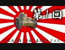 【ゆっくり実況】日本兵装備で万歳しながら黄昏の森攻略してみた#1