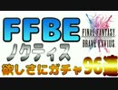 【FFBE】ノクティス欲しさにガチャ96連