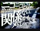Nico Nico Toha Yappari Kankei Naikamo Medley (Original So...