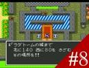 【実況】SFC版ドラクエⅠで王道RPGをたしなむ ♯8