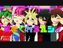 【遊戯王MMD】主人公'sの気まぐれメルシィ【A5DXAL】