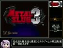 【結月ゆかり実況】メタルスラッグ3 1コインクリア解説動画 part1