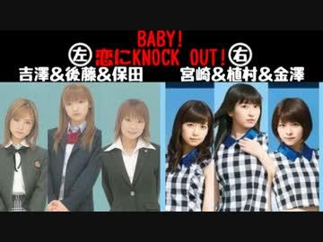 BABY! 恋にKNOCK OUT!』を同時再...