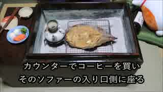 朴葉みそ焼(ほんのり怖い話付)【長火鉢とおっさん11】