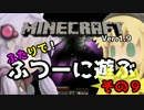 【minecraft】1.9ふたりで!ふつーに遊ぶ その9【VOICEROID+】