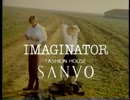 【CM】三陽商会 Imaginator Fashion House Sanyo 1990年