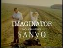 【CM】三陽商会 Imaginator Fashion House Sanyo 1990年