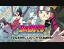 新作TVアニメシリーズ「BORUTO -ボルト-」第一弾PV 【NARUTO ナルト】