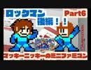 【夫婦実況】ミニファミコンPart6【エアーマンも倒せるさ】