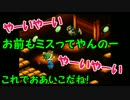 ぼっち女子のスーパーマリオRPG実況part17