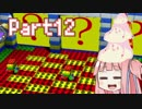 【デジモンワールド】ぼくらのデジタルアドベンチャー!12 [VOICEROID+実況]