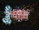 【卓m@s】邪眼の姫の物語/第肆話【SW2.0】