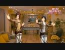 【進撃のMMD】大人組で恋ダンス